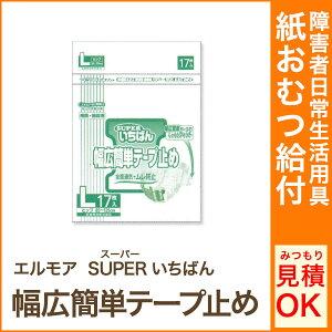 紙おむつ/大人用/15107