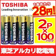 東芝製アルカリ乾電池単3形アルカリ12P×10パック20本