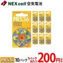【キャッシュレス5%還元】空気電池 PR536 (10) 【送料...