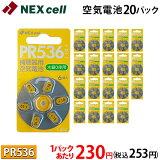 空気電池 PR536 (10) 6個入り×20パック (120粒) 1パックあたり230円(税込253円)! ドイツ製 補聴器用空気電池 NEXcell ネクセル製 補聴器 難聴 補聴器電池