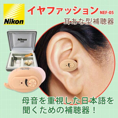 補聴器 耳あな型補聴器 難聴 送料無料 軽度難聴今なら空気電池をプレゼント!Nikon ニコン 耳あな...
