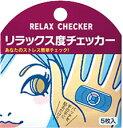 【送料330円 ネコポス対応可!】 リラックス度チェッカー 5枚入り×4パック ライフケア技研 すこやかに過ごしたいなら、まずはストレス度チェック! 【おもしろグッズ】
