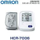 オムロン 血圧計 上腕式 HCR-7006 スタンダード19...