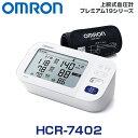 オムロン 上腕式血圧計 プレミアム19シリーズ HCR-7402 (健康器具 手首 血圧 計 軽量 おすすめ 人気 ランキング ギフト お祝い プレゼント 父の日 母の日 敬老の日 シルバー 老人 お父さん お母さん 子供)