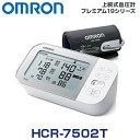 オムロン 上腕式血圧計 プレミアム19シリーズ HCR-75...