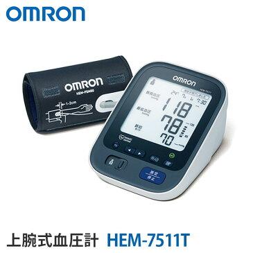 オムロン 血圧計 上腕式 HEM-7511T デジタル (健康器具 手首 血圧 計 軽量 おすすめ 人気 ランキング ギフト お祝い プレゼント 父の日 母の日 敬老の日 シルバー 老人 お父さん お母さん 子供)