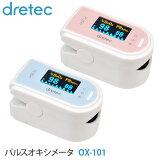 パルスオキシメータ OX-101 ( パルスオキシメーター 医療機器 ドリテック dretec 日本メーカー 血中酸素濃度計 )
