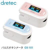 パルスオキシメーター OX-101 ( パルスオキシメータ 医療機器 ドリテック dretec 日本メーカー 血中酸素濃度計 )