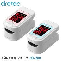 パルスオキシメーター OX-200 パルスオキシメータ 医療機器認証商品 ドリテック dretec 血中酸素濃度計 spo2 家庭用 医療用 日本メーカー
