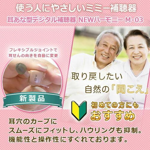 補聴器☆安心の補聴器メーカー☆ミミー電子電池チェッカーと空気電池プレゼント!補聴...