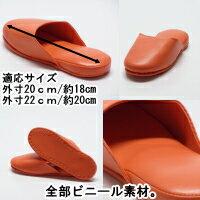 【送料無料】2サイズから選べる5足セット子供用スリッパビニール素材