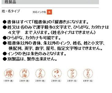 サンビー クイックネーム キャップレスネーム印 既製品 サンリオ マイメロディ クイックC9 シーナイン 9.5mm丸