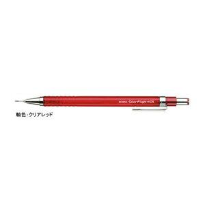 カラーフライト 0.5mm クリアレッド MA53-CR