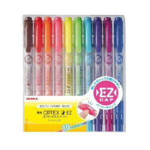 ゼブラ 蛍光ペン ZEBRA 蛍光オプテックス2 EZ 10色セット WKT11-10C