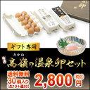 この卵、絶対ハマります!すでに7万セット以上販売!楽天ランキング6部門★第1位前園真聖さん 大...