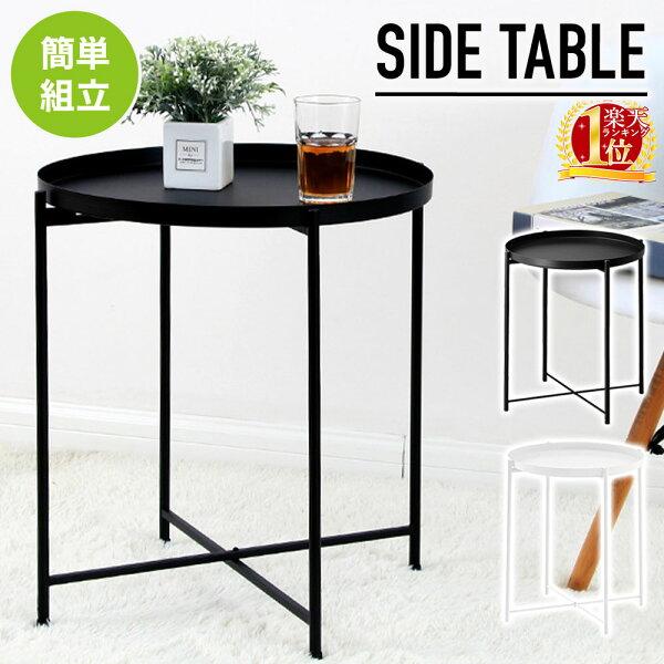 サイドテーブルおしゃれ丸トレー幅46.5高さ52サイドテーブルシンプルソファーテーブルコーヒーテーブルカフェテーブルナイトテーブ