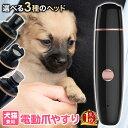 ペット 電動爪切り 電動爪やすり ペット用 電動 ペット爪切