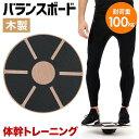 バランスボード 木製 直径39cm 体幹 トレーニング 方法ダイエット 姿勢矯正 体幹 運動 スポーツ リハビリ バランスディスク 体幹 インナーマッスル 強化 送料無料