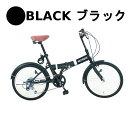 折りたたみ 自転車 20インチ カギ ライト シマノ 6段変速 ブラック ホワイト ブルー ピンク アイトン 本州 送料無料 ARCHNESS 206-A 2