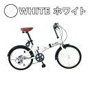折りたたみ 自転車 20インチ カギ ライト シマノ 6段変速 ブラック ホワイト ブルー ピンク アイトン 本州 送料無料 ARCHNESS 206-A 3