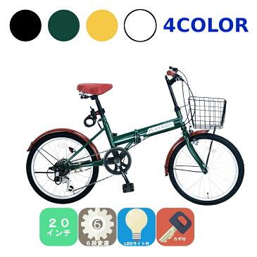 【送料無料】20インチ 折りたたみ自転車 シマノ6段変速 カギ ライト カゴ ブラック / グリーン / キャメル / ホワイト ACE BUDDY 206-5