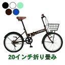 【送料無料】20インチ 折りたたみ自転車 カゴ付 ブラック/ホワイト/グリーン/ブラウン/ブルー ス