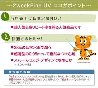 【定期購入】【送料無料】2ウィークファインUV2箱(両目約3ヶ月分)「初回特典:ケア用品1本」シードSEED2週間使い捨て2週間交換コンタクトレンズ2week