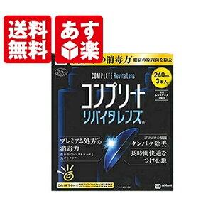 リバイタレンズ240ml3本セットケース3個付コンプリートソフトコンタクトレンズ用洗浄・すすぎ・消毒・保存液MPS