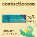 ワンデーアクエア 8箱(クーパービジョン 1日使い捨て コンタクトレンズ)【オマケ付(1発送につき1つ)】【送料無料】※ご購入の際に処方箋が必要となります。