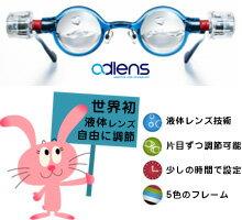 【災害に備えておけば安心】右目、左目で度数調整ができるので、ひとつのメガネを家族みんなで...