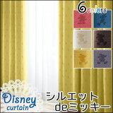 Disneyディズニー厚地カーテン「シルエットdeミッキー」【UNI】(注文加工品)サイズ:幅100×丈5サイズ2枚組カラー:6色展開【注文後の変更・キャンセル・返品不可】ミッキーマウスドレープカーテン厚地カーテン