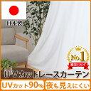 レースカーテン【UVカット率90%以上】夜も見えにくいUVカ...