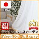 【送料無料 1,980円】 レースカーテン【UVカット率90%以上】夜...