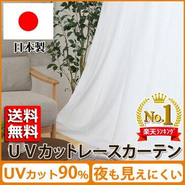 【送料無料 1,980円】 レースカーテン【UVカット率90%以上】夜も見えにくいUVカット ミラーレースカーテン『 UVプロテクション 』【UNI】(既製品)15サイズ 4柄【メーカー直送・キャンセル・変更・返品不可】日本製 幅100 幅150