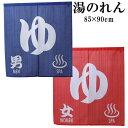 のれん 85×90cm 日本製「 湯のれん SPA 」【IT】ブルー レッドSP