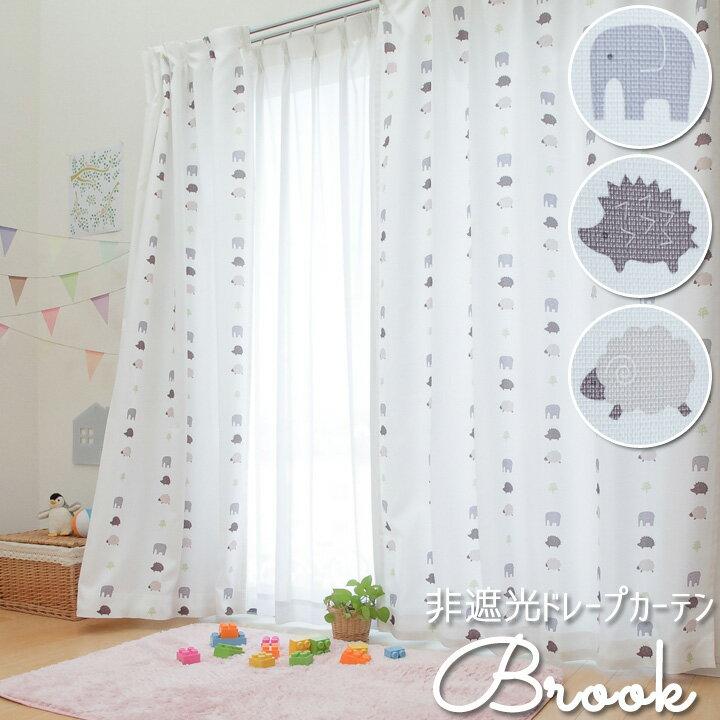 ★P5倍6/20限定★カーテン ドレープカーテンキッズカーテン「 ブルック 」(既製品)6サイズより選択可幅100cm 幅200cm 洗える ハリネズミ アニマル柄 かわいい 子供部屋