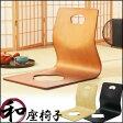 【和座椅子・座椅子】和座イス『 6221H 』【IT】サイズ:約幅39.5×奥行52×高さ43cmカラー:ナチュラル(#9837671)、ブラウン(#9837685)、ブラック(#9837675)和室 旅館 宴会場 座いす 和風 木目 ローチェア 木製