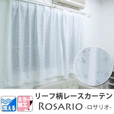 ミラー加工レースカーテン 2枚組「 ロサリオ 」【HK】(既成品サイズ)サイズ:100×176cmカラー:アイボリーミラー レース カーテン 北欧 おしゃれ リーフ柄 柄 オーダー 【代引・キャンセル・変更・返品不可】