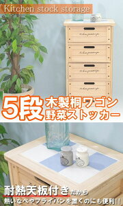 【チェスト・キッチン収納】木製5段ボックス『HF05-004』【FBC】サイズ:約400×300×820mmコード:(#9850530)【メーカー直送のため代引不可】