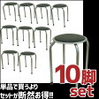 パイプイス 送料無料 パイプ椅子 あす楽パイプ丸椅子 10脚セット『XJH-0399』【IT】【tm】約38×38×45cm(#9810159×10)パイプ椅子 会議椅子 丸椅子 いす イス シンプル コンパクト 積み重ね 業務用 大量発注