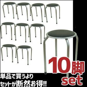 【パイプイス・簡易イス】パイプ丸イス10脚セット『FB−01BK』【IT】サイズ:約38×38×45cmコード:(#9837540x10)パイプいすパイプ椅子待合室ロビースツールチェア