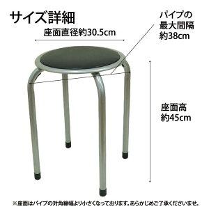 パイプ椅子パイプイスパイプ丸椅子4脚セット『XJH-0399』【IT】サイズ:約38×38×45cmコード:(#9891950×4)パイプ椅子会議椅子椅子イススツールチェア丸椅子パイプ丸いすパイプ丸イス