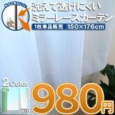 ミラーレースカーテン「JL1505」【IT】150×176cm1枚ホワイト(#9894621)、グリーン(#9894622)ミラーレースカーテンミラーカーテン150×176cm目隠しおしゃれかわいい目隠し