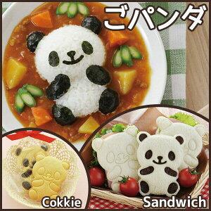 【アーネスト】かわいいパンダの抜き型「ごパンダ(A-76401)」【IT】コード:(#9804822)【カレーライス お子様ランチ ランチプレート デコカレー サンドイッチ クッキー パンダ 抜き型 キャラ弁 おすすめ かわいい】