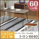 折れ脚 ローテーブル 60cm幅「 トロン 6040 」【IT】約600×400×310mmダークブラウン、ミドルブラウンテーブル ローテーブル ちゃぶ台 リビング 居間 一人暮らし 新生活 サブ テーブル 60cm幅