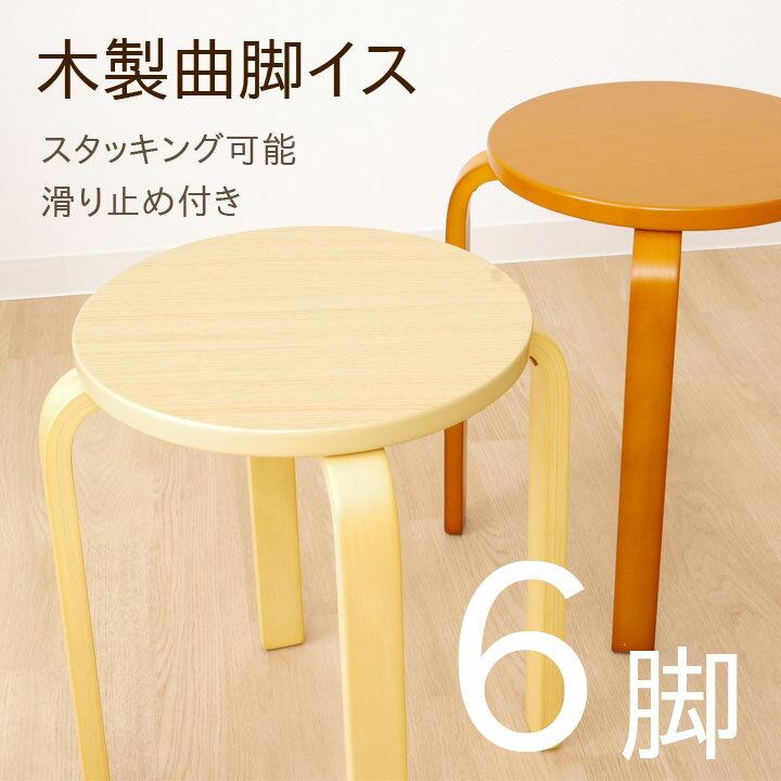 イス 木製曲脚 椅子 6脚セット「 21S6 」【IT-tm】約40×40×44cmナチュラル(#9849944x6)、ブラウン(#9849942x6)木製 曲げ脚 曲脚スツール 丸椅子 円形 チェア いす 丸イス 木製イス