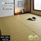 ラグ 洗える カーペット 本間6畳(約286×382cm) 防ダニ 撥水「 カノン 」【IB】 グリーン ベージュ