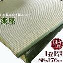 日本製置き畳 長方形 88×176cmユニット畳 「 楽座 」(ボードタイプ) 1枚サイズ:約88×176cm(#8304109)い草 畳 タタミ 和室 1畳 江戸間 大きめ フローリング畳 滑り止め 軽量畳