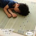 日本製 い草 シーツ 寝ござ シングル「 すずね 2枚組 」-八代産-【IB-tm】シングルサイズ 約88×180cm ブルーイ草 いぐさ イグサ シーツ 熊本県八代産 寝ござ ねござ 汗取り おしゃれ シングル