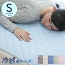 接触冷感 敷きパッド シングル「レノ」敷きパッド【GL】シン...